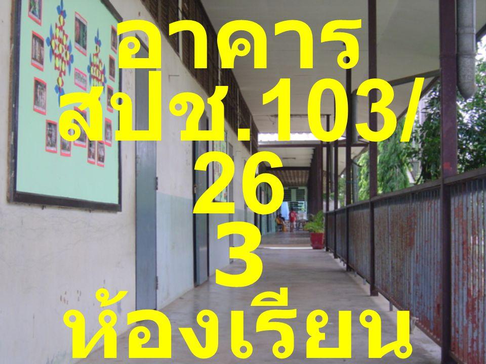 ปี 2535 อาคาร สปช.103/26 3 ห้องเรียน