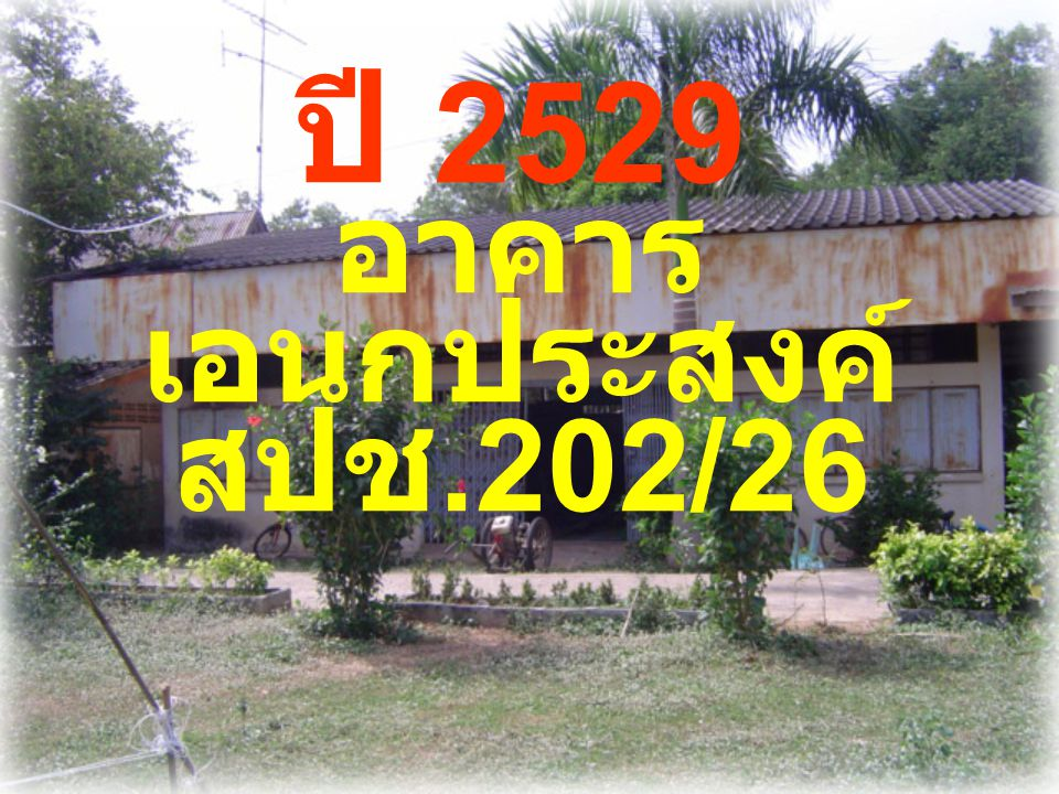ปี 2529 อาคารเอนกประสงค์ สปช.202/26