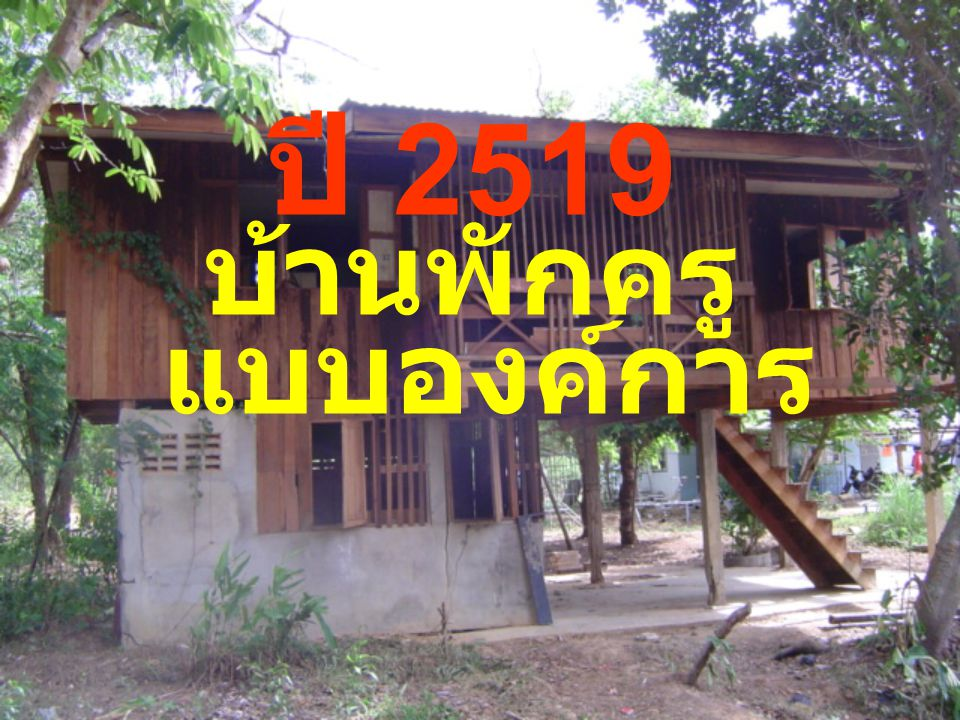 ปี 2519 บ้านพักครู แบบองค์การ