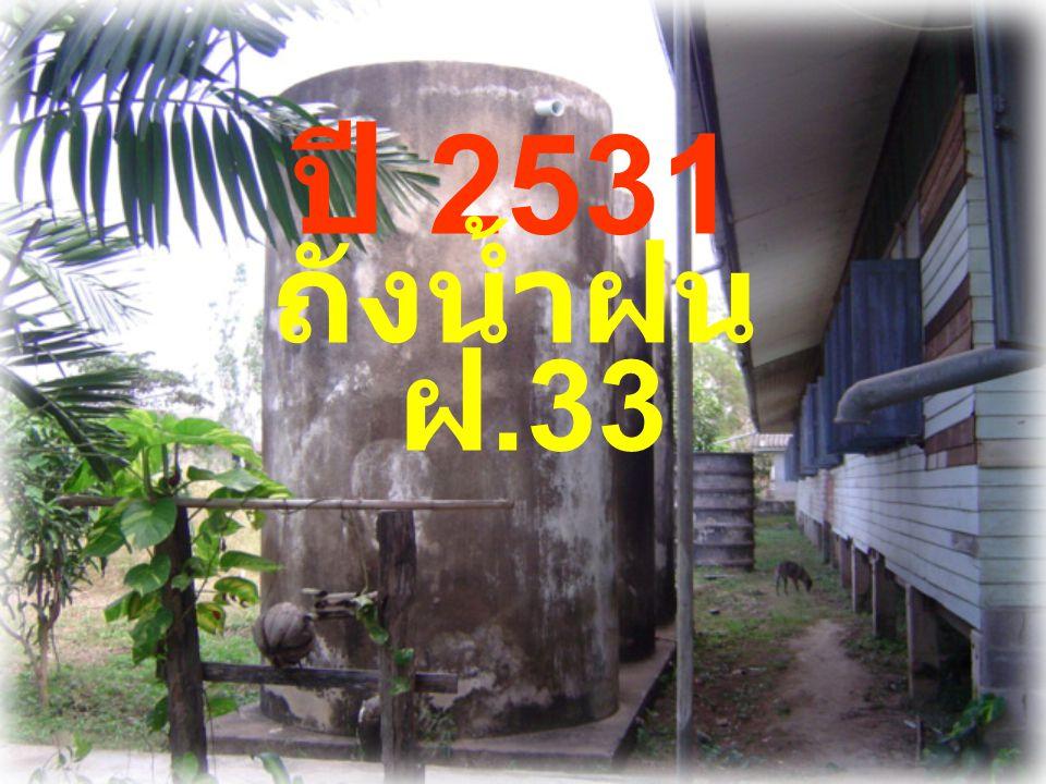 ปี 2531 ถังน้ำฝน ฝ.33