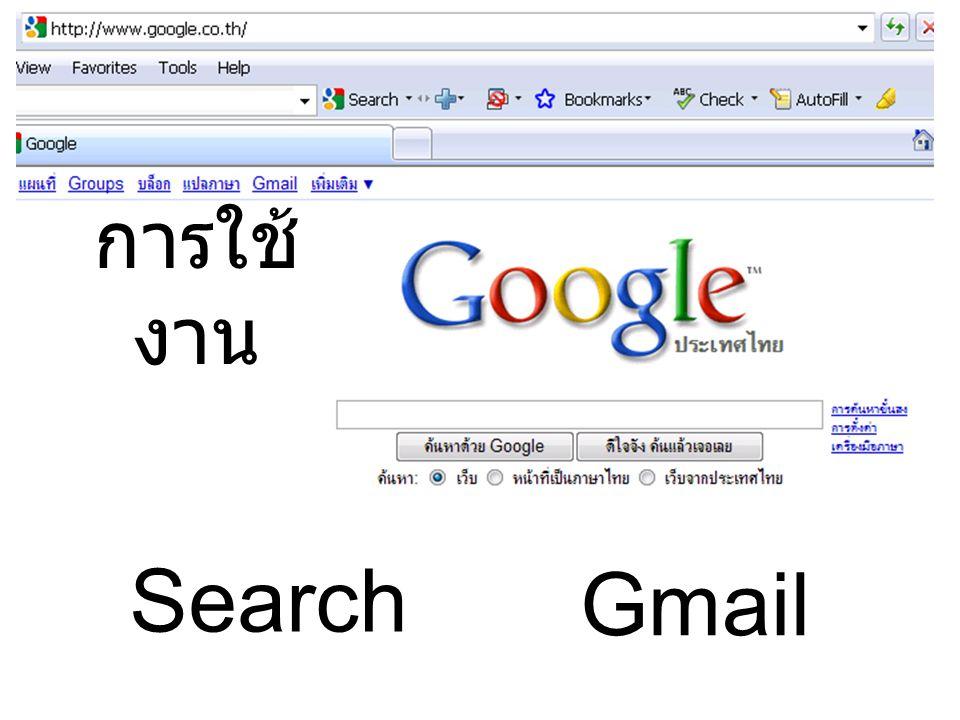 การใช้งาน Search Gmail