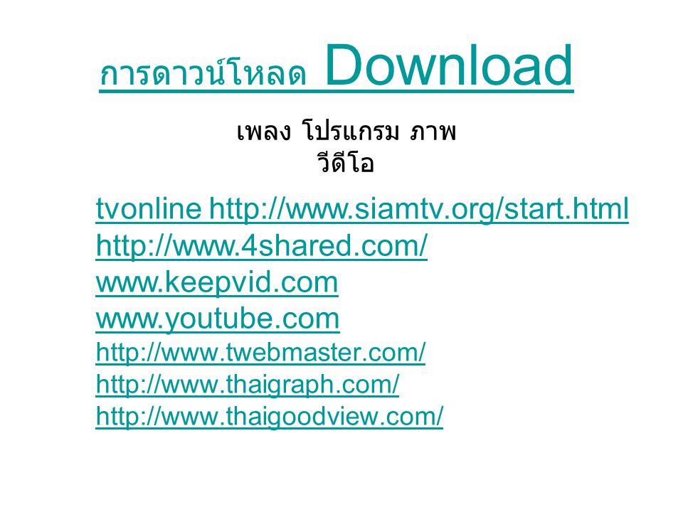การดาวน์โหลด Download
