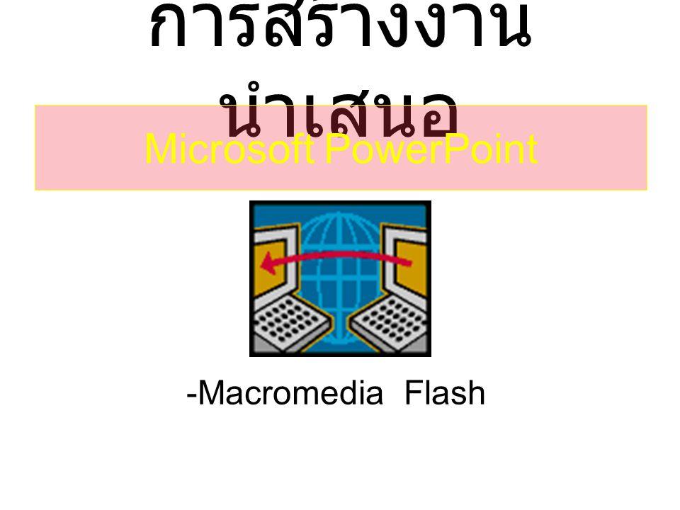 การสร้างงานนำเสนอ Microsoft PowerPoint -Macromedia Flash
