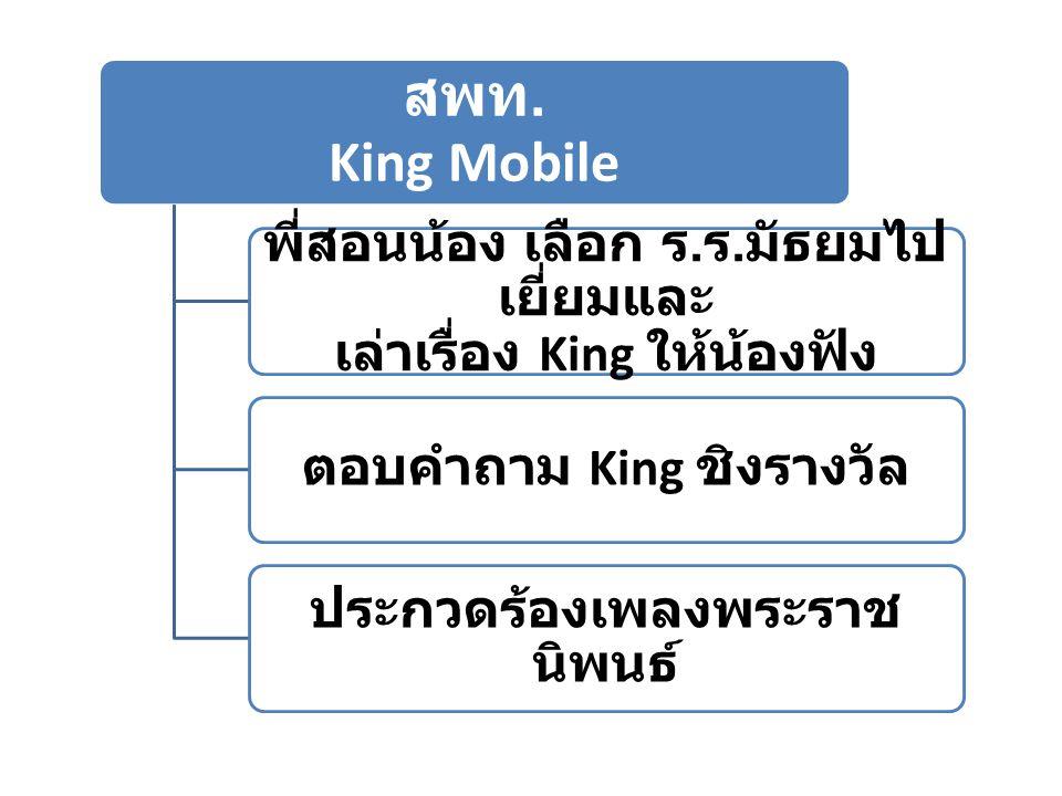 สพท. King Mobile พี่สอนน้อง เลือก ร.ร.มัธยมไปเยี่ยมและ เล่าเรื่อง King ให้น้องฟัง. ตอบคำถาม King ชิงรางวัล.