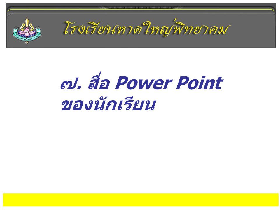 ๗. สื่อ Power Point ของนักเรียน