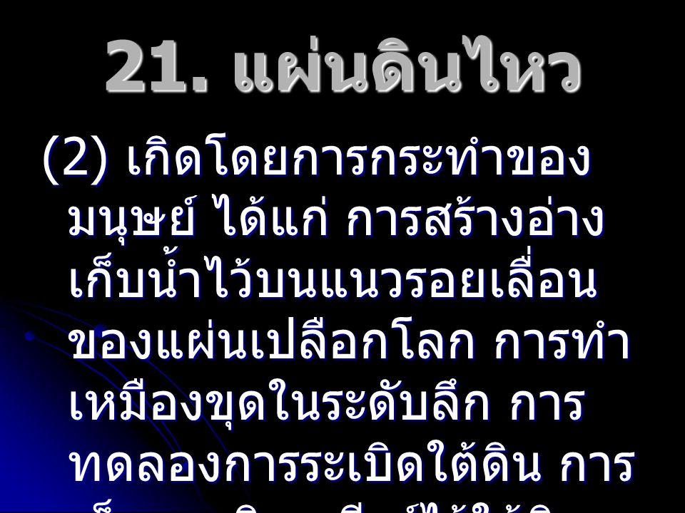 21. แผ่นดินไหว