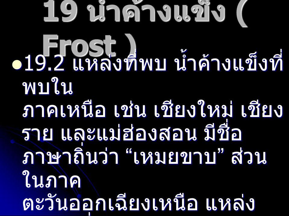 19 น้ำค้างแข็ง ( Frost )