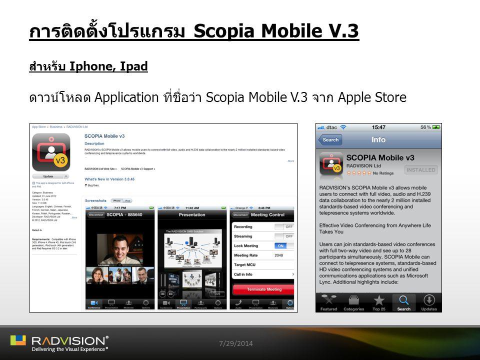 การติดตั้งโปรแกรม Scopia Mobile V.3