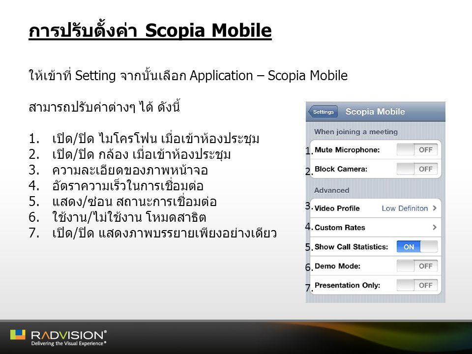 การปรับตั้งค่า Scopia Mobile