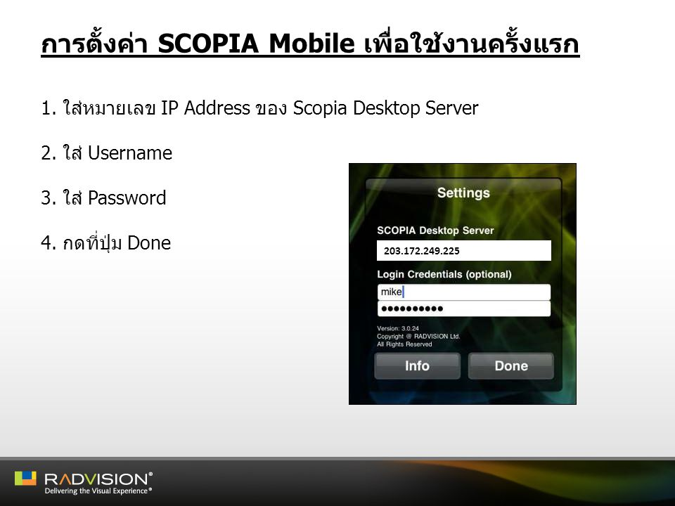 การตั้งค่า SCOPIA Mobile เพื่อใช้งานครั้งแรก