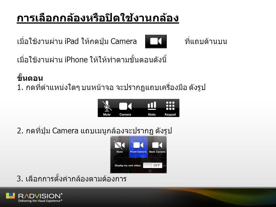 การเลือกกล้องหรือปิดใช้งานกล้อง