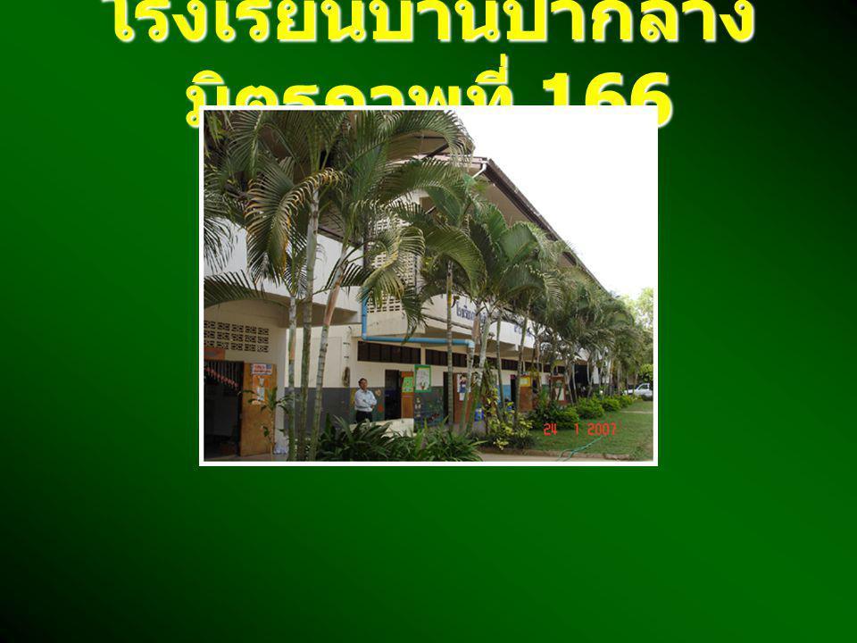 โรงเรียนบ้านป่ากลางมิตรภาพที่ 166