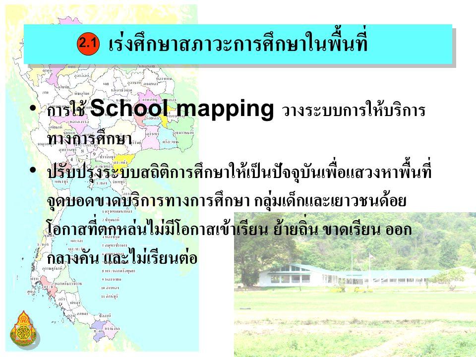 เร่งศึกษาสภาวะการศึกษาในพื้นที่