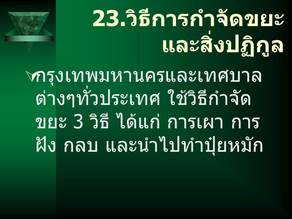 23.วิธีการกำจัดขยะและสิ่งปฏิกูล