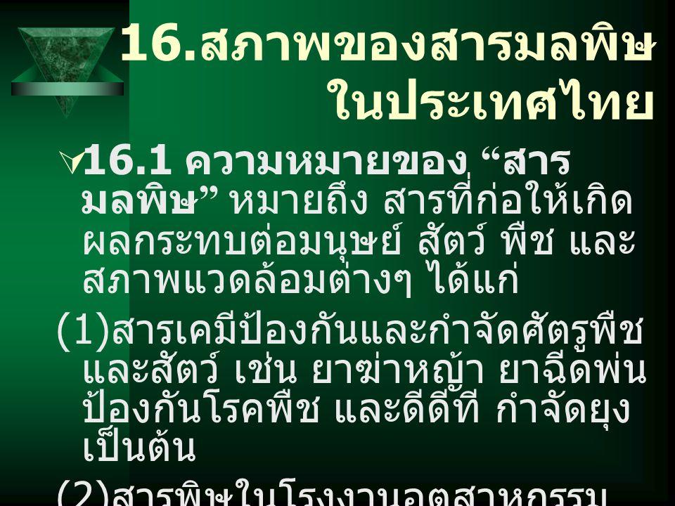 16.สภาพของสารมลพิษในประเทศไทย