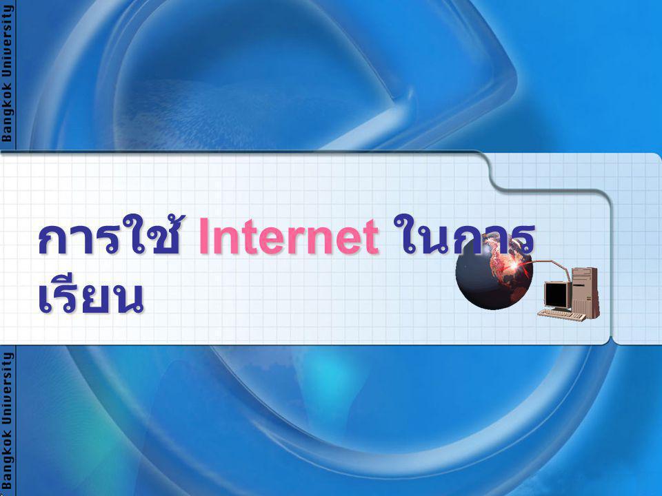 การใช้ Internet ในการเรียน