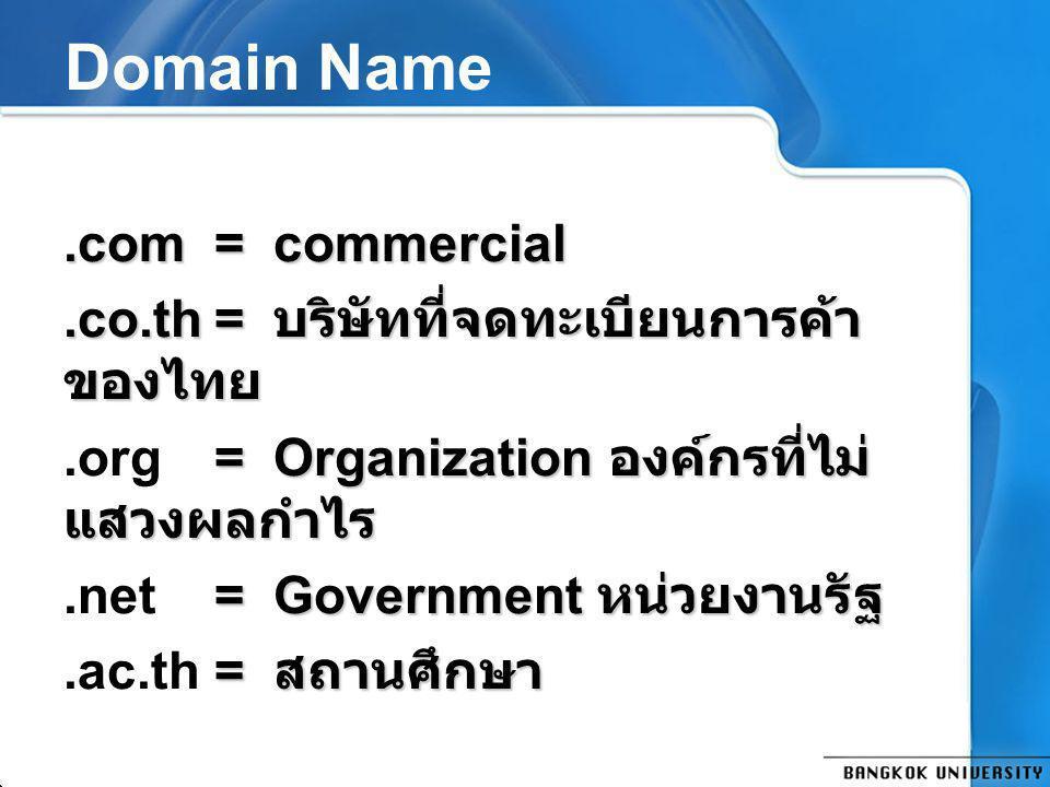 Domain Name .com = commercial .co.th = บริษัทที่จดทะเบียนการค้าของไทย