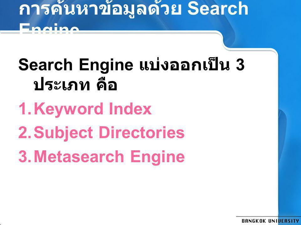 การค้นหาข้อมูลด้วย Search Engine