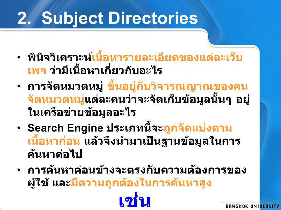 เช่น 2. Subject Directories
