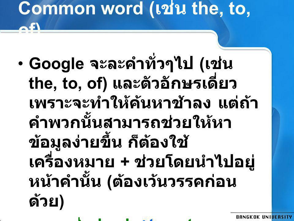 Common word (เช่น the, to, of)