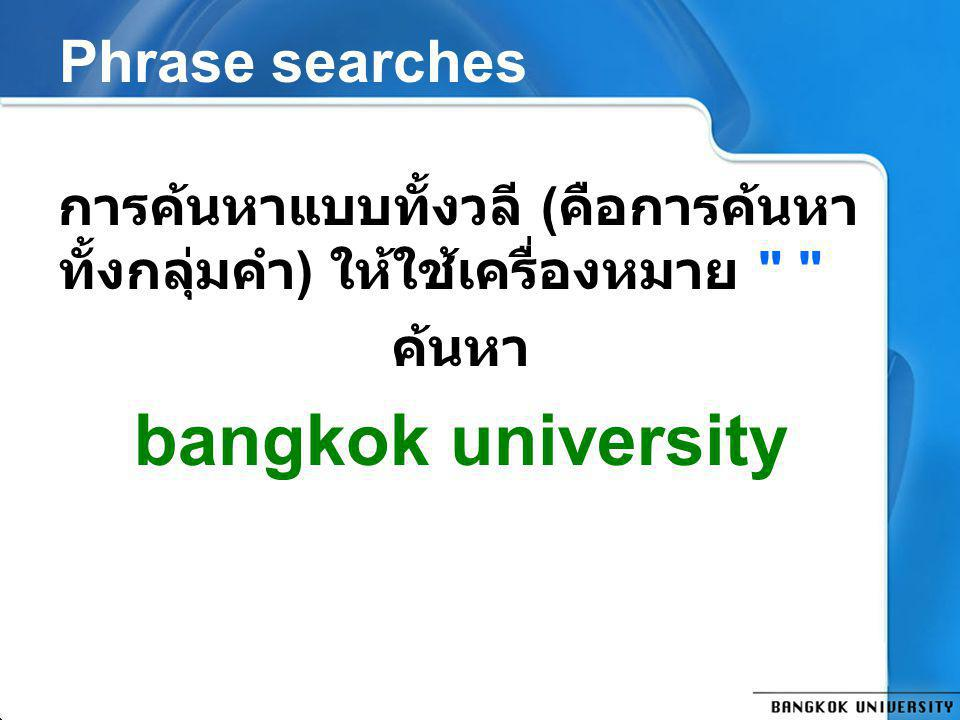 bangkok university Phrase searches