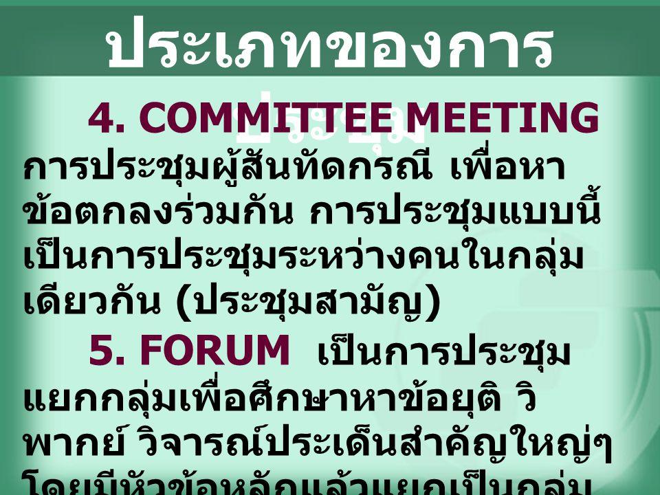 ประเภทของการประชุม