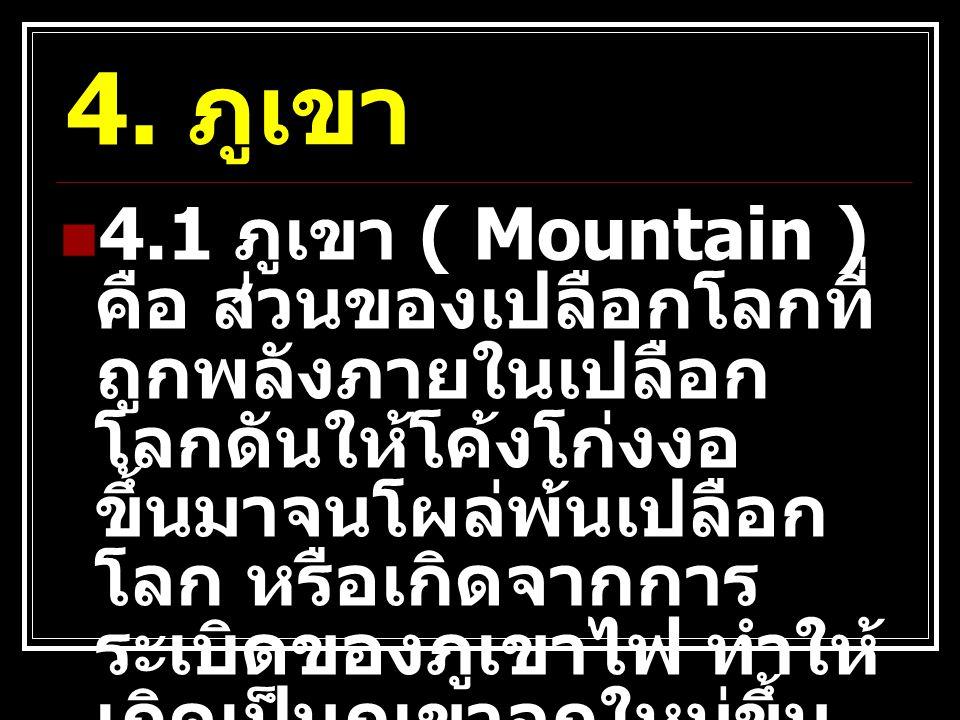 4. ภูเขา