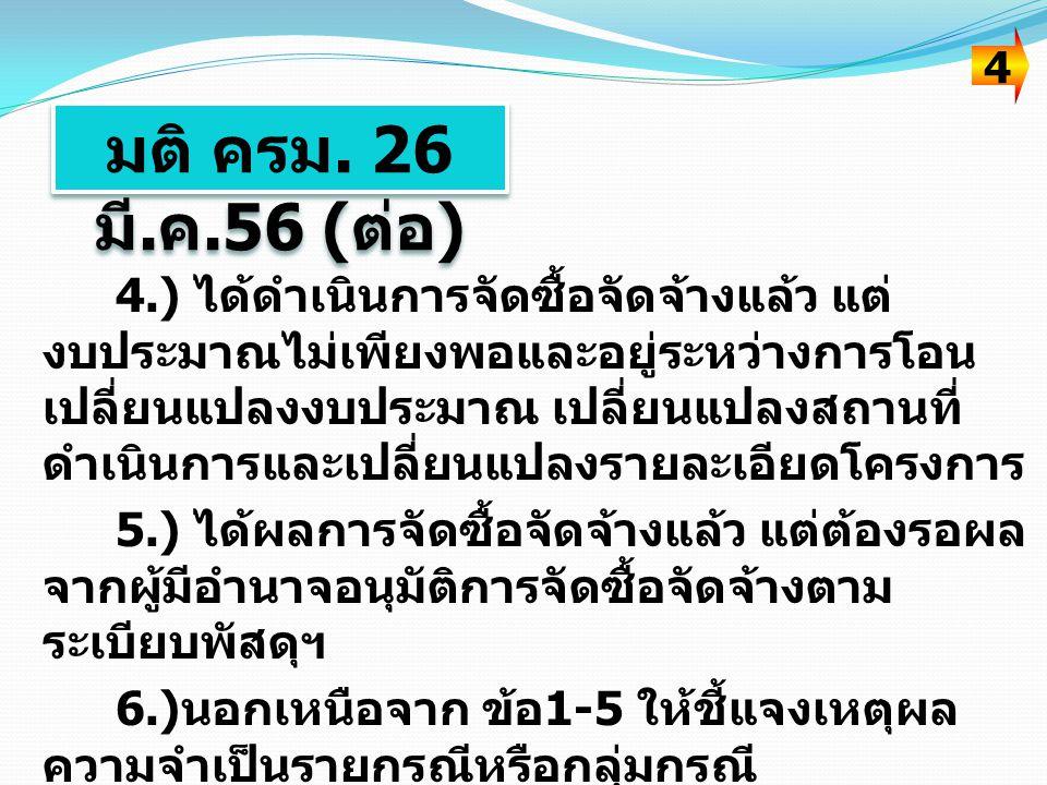 4 มติ ครม. 26 มี.ค.56 (ต่อ)