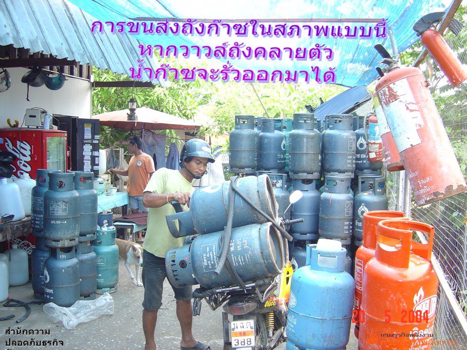 การขนส่งถังก๊าซในสภาพแบบนี้ หากวาวล์ถังคลายตัว น้ำก๊าซจะรั่วออกมาได้