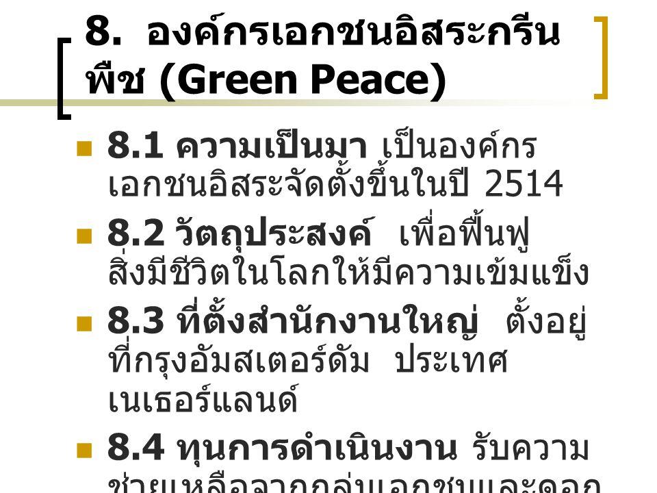 8. องค์กรเอกชนอิสระกรีนพืช (Green Peace)