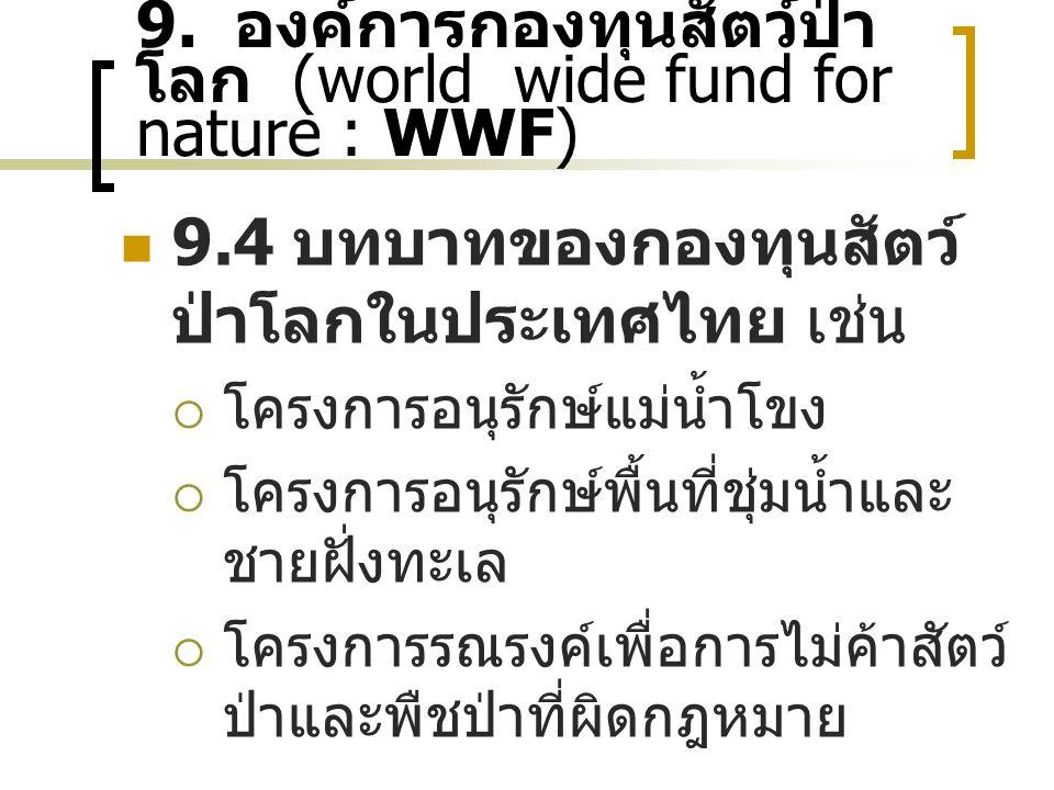 9. องค์การกองทุนสัตว์ป่าโลก (world wide fund for nature : WWF)