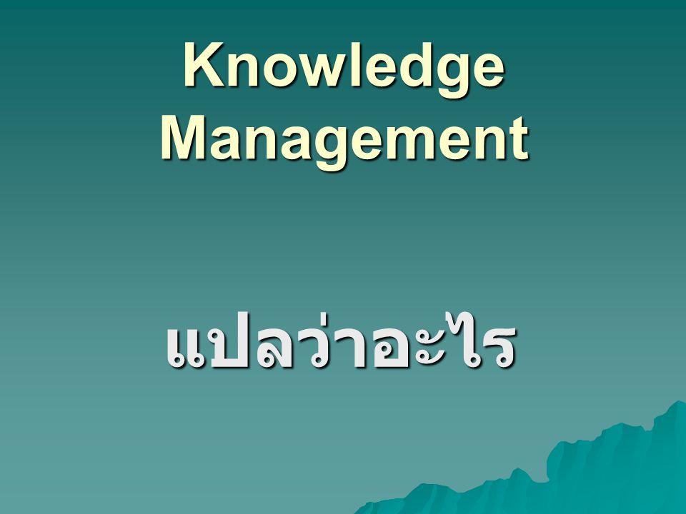 Knowledge Management แปลว่าอะไร