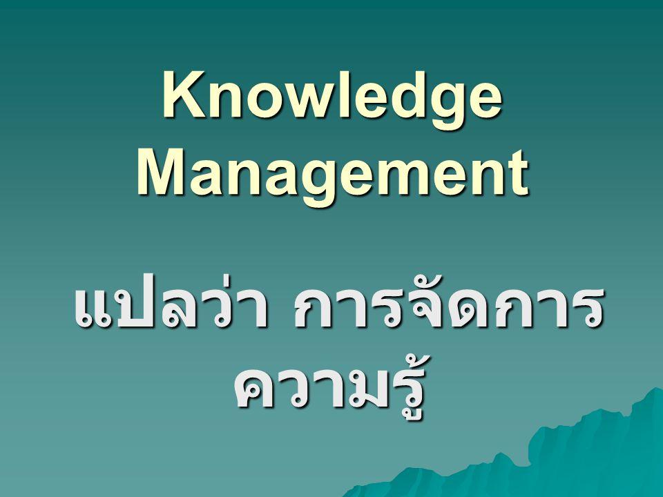 แปลว่า การจัดการความรู้