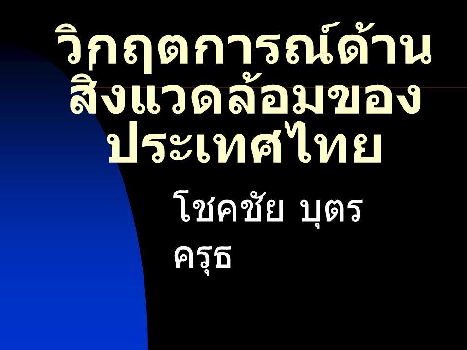 วิกฤตการณ์ด้านสิ่งแวดล้อมของประเทศไทย