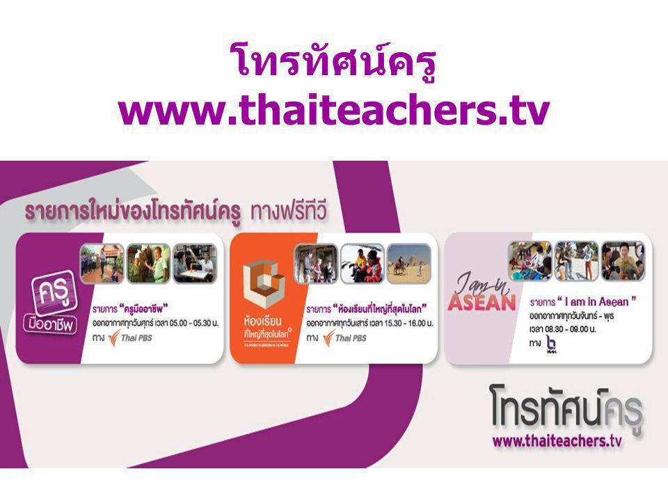 โทรทัศน์ครู www.thaiteachers.tv