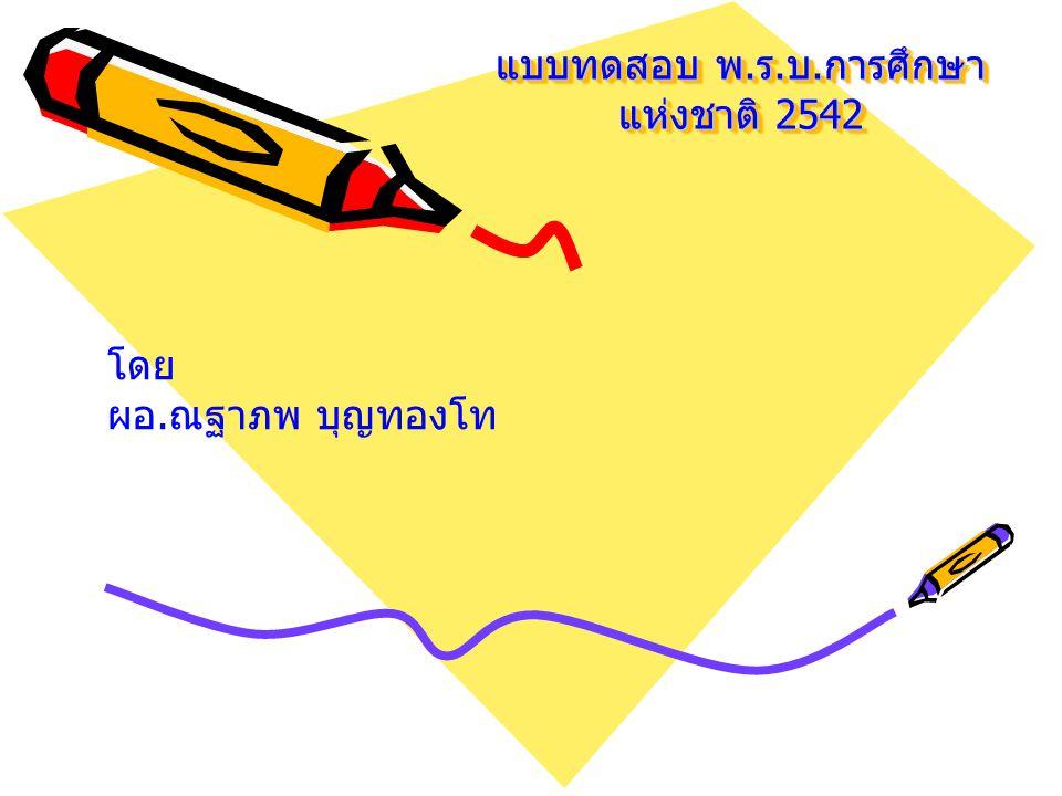 แบบทดสอบ พ.ร.บ.การศึกษาแห่งชาติ 2542