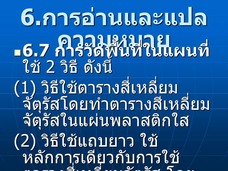 6.การอ่านและแปลความหมาย