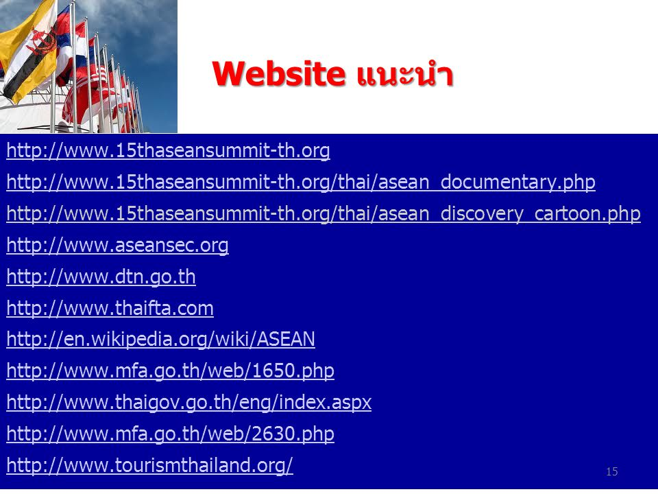 Website แนะนำ http://www.15thaseansummit-th.org