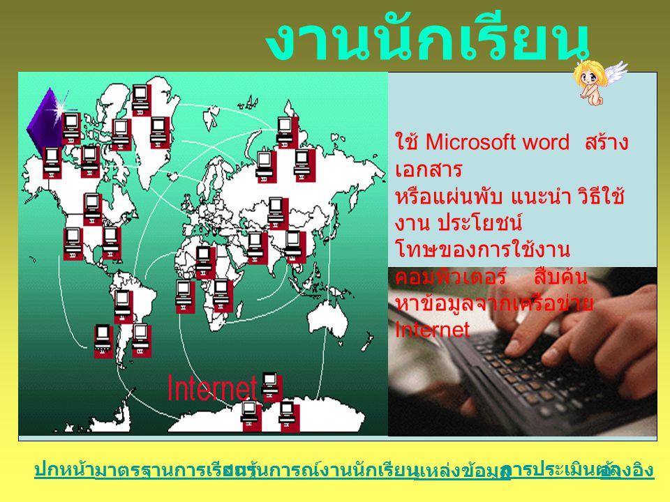 งานนักเรียน ใช้ Microsoft word สร้างเอกสาร