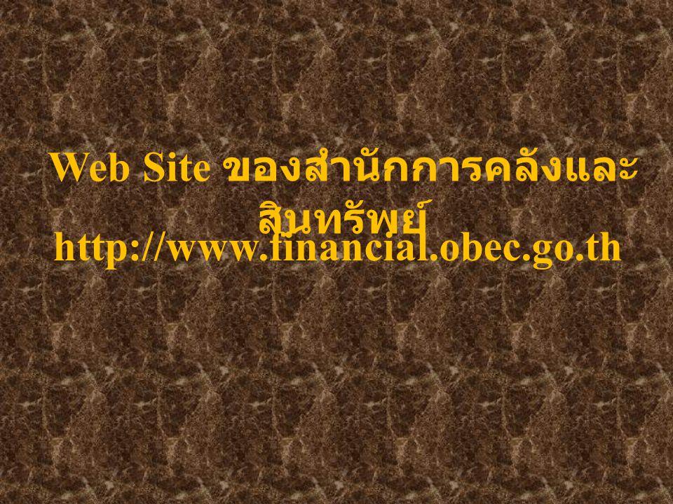 Web Site ของสำนักการคลังและสินทรัพย์