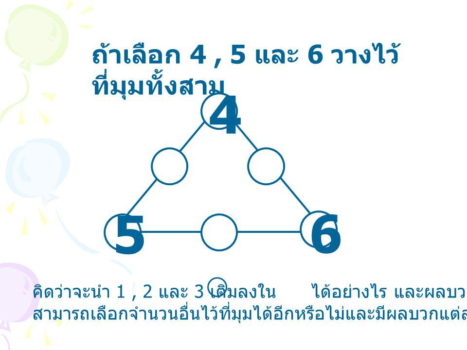 4 5 6 ถ้าเลือก 4 , 5 และ 6 วางไว้ที่มุมทั้งสาม