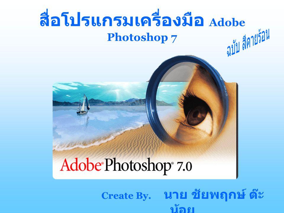 สื่อโปรแกรมเครื่องมือ Adobe Photoshop 7