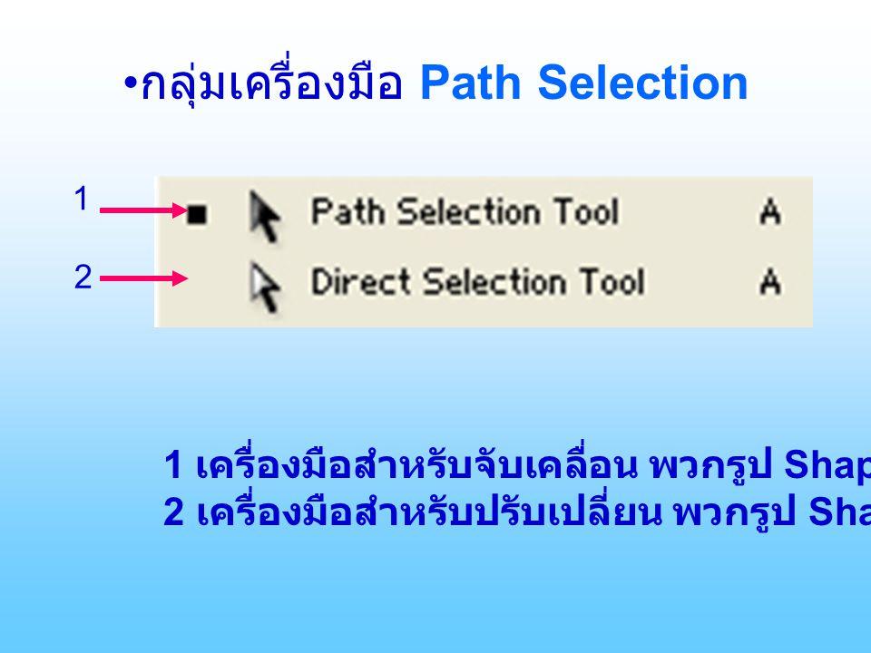 •กลุ่มเครื่องมือ Path Selection