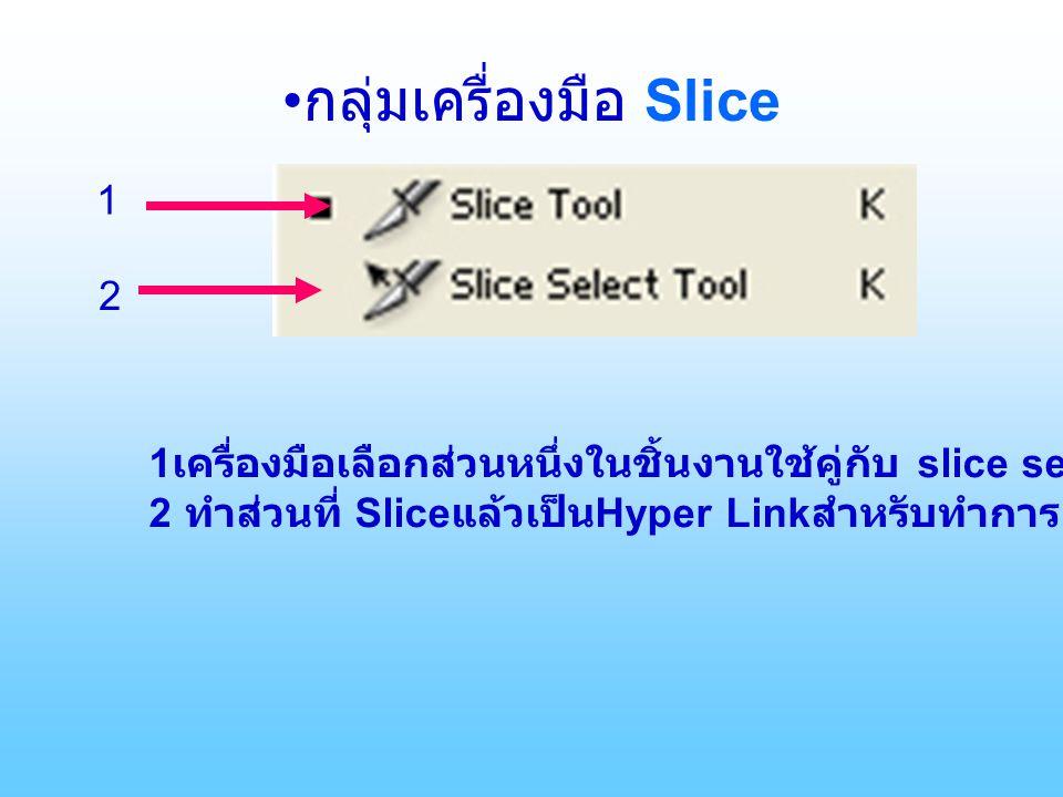 •กลุ่มเครื่องมือ Slice