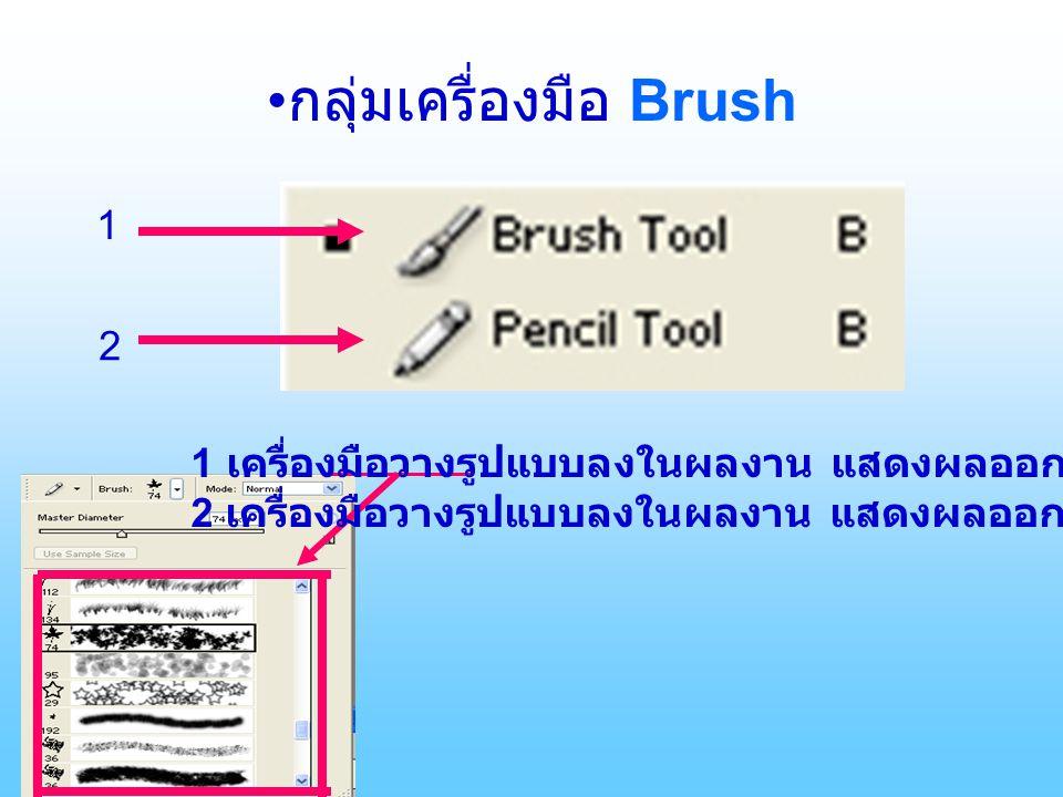 •กลุ่มเครื่องมือ Brush