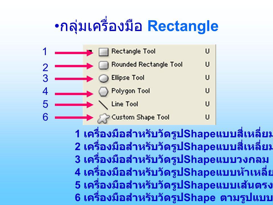 •กลุ่มเครื่องมือ Rectangle