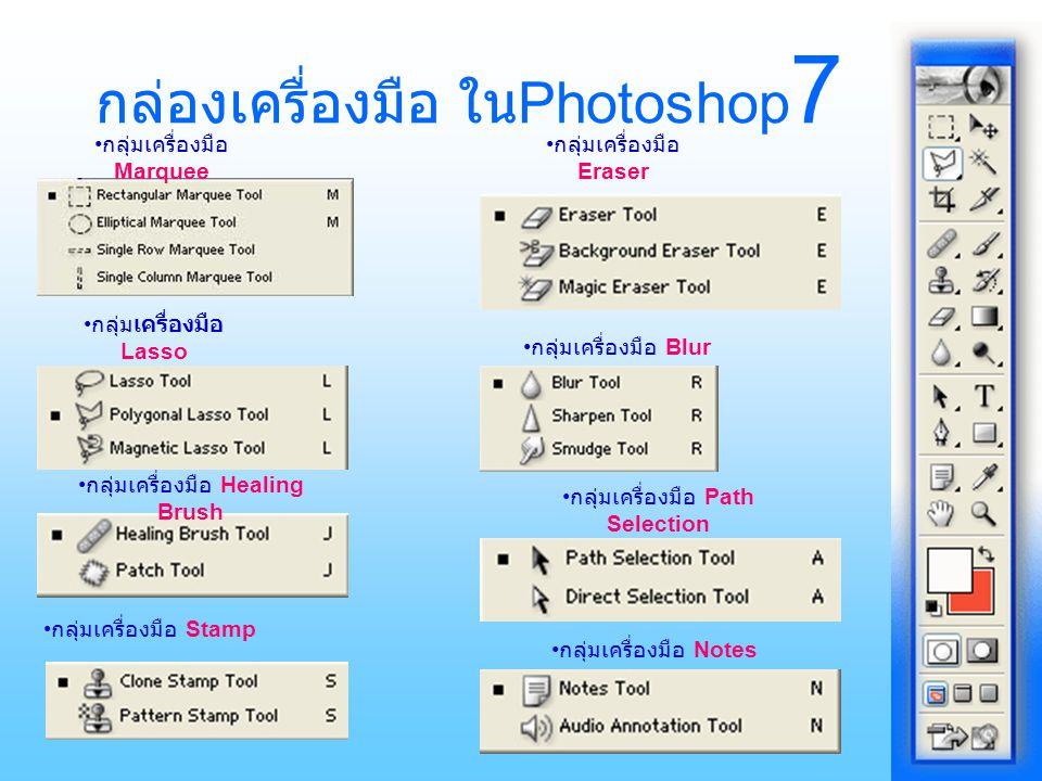 กล่องเครื่องมือ ในPhotoshop7