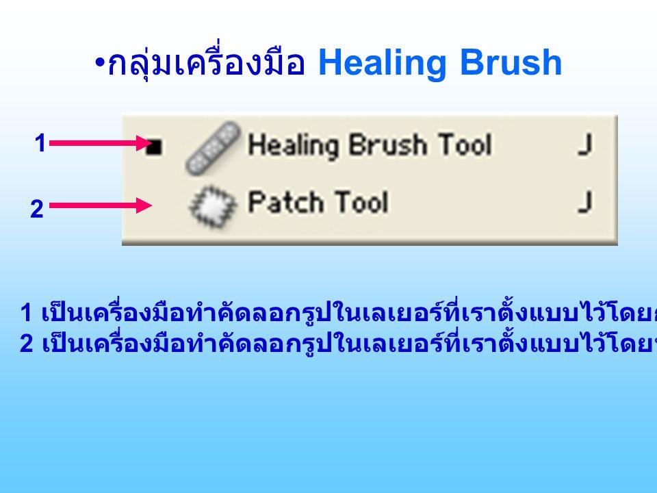 •กลุ่มเครื่องมือ Healing Brush