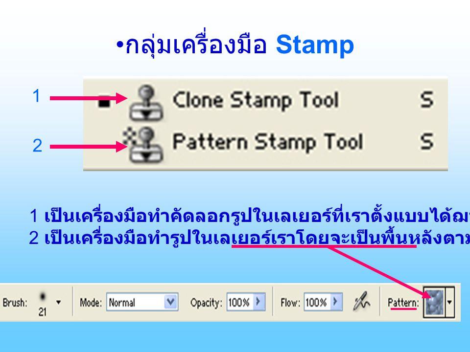 •กลุ่มเครื่องมือ Stamp