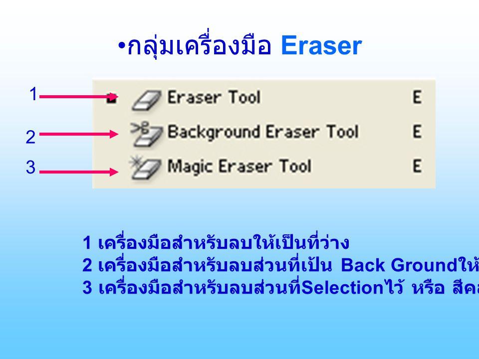 •กลุ่มเครื่องมือ Eraser